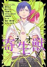 ネオ寄生獣f(2) (ARIAコミックス)
