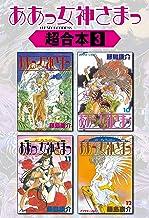 ああっ女神さまっ 超合本版(3) (アフタヌーンコミックス)