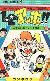 1・2のアッホ 1 (少年ジャンプコミックス)