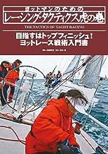 表紙: ヨットマンのためのレーシング・タクティクス虎の巻  ヨットレース戦術入門書 | 高槻和宏