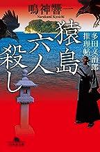 表紙: 猿島六人殺し 多田文治郎推理帖 (幻冬舎文庫) | 鳴神響一