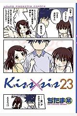 Kiss×sis 弟にキスしちゃダメですか?(23) (ヤングマガジンコミックス) Kindle版