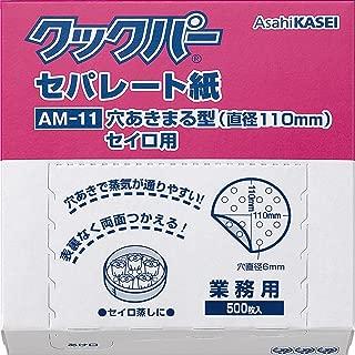 【業務用】クックパー セパレート紙 AM-11 穴あき丸型 (直径110mm) セイロ用 500枚入