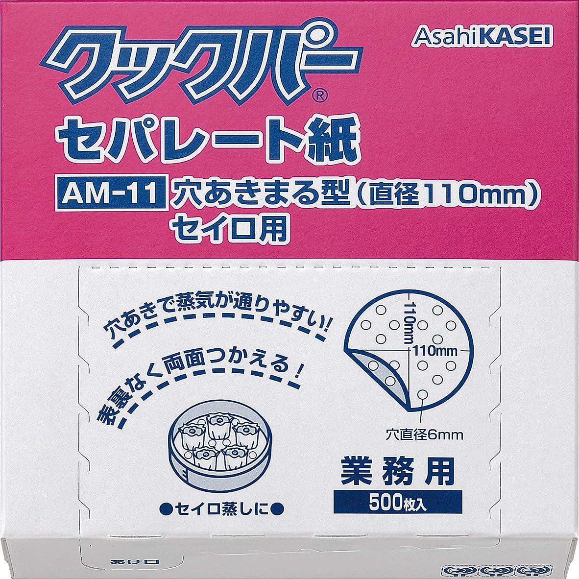 考え乏しいマントル【業務用】クックパー セパレート紙 AM-11 穴あき丸型 (直径110mm) セイロ用 500枚入