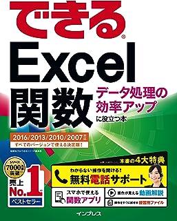 できるExcel関数 データ処理の効率アップに役立つ本 2016/2013/2010/2007対応 できるシリーズ