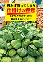 表紙: 思わず買ってしまう 仕掛けの極意 (扶桑社BOOKS) | 藤木 悠久治