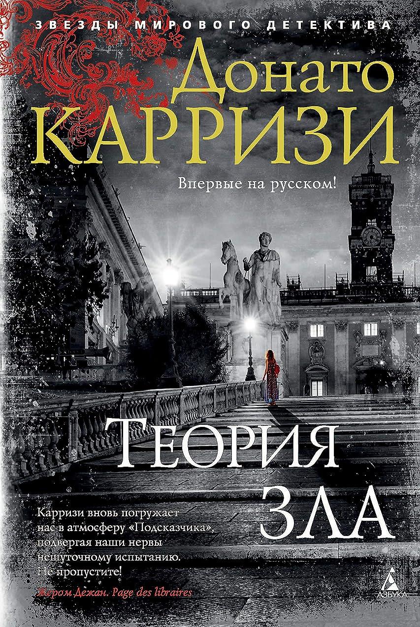ヘルメット叙情的な満了Теория зла (Звезды мирового детектива) (Russian Edition)