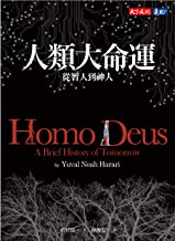 人類大命運: Homo Deus (Traditional Chinese Edition)