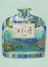 表紙: 海色の壜 (新世代ショートショート) | 田丸雅智