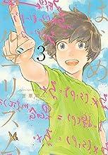 表紙: はじめアルゴリズム(3) (モーニングコミックス)   三原和人