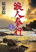 表紙: 浪人奉行 九ノ巻 (双葉文庫) | 稲葉稔
