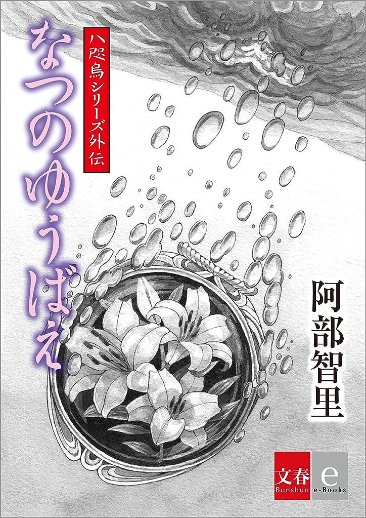 シロナガスクジラ堀知り合い八咫烏シリーズ外伝 なつのゆうばえ【文春e-Books】