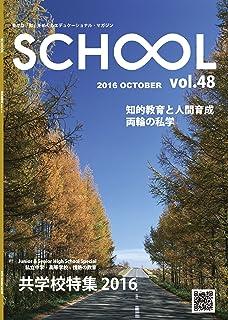 SCHOOL Vol.48 共学校特集