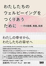 表紙: わたしたちのウェルビーイングをつくりあうために その思想、実践、技術 | 渡邊 淳司