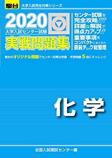 大学入試センター試験実戦問題集化学 2020 (大学入試完全対策シリーズ)