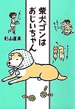 表紙: 柴犬ゴンはおじいちゃん 柴犬ゴンとテツ (コミックエッセイ)   影山 直美