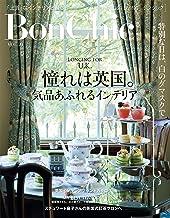 表紙: BonChic VOL.20 憧れは英国。気品あふれるインテリア 別冊PLUS1LIVING | 主婦の友社