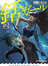 表紙: 銛ガール(2) (電撃コミックスNEXT) | 岩国 ひろひと