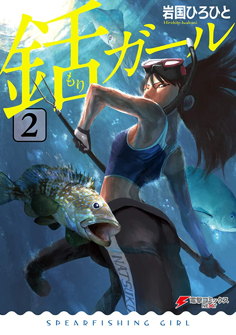 パイ隔離する適応的銛ガール(2) (電撃コミックスNEXT)
