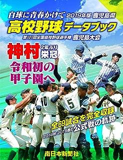 鹿児島県高校野球データブック 2019年版 (白球に青春かけて)