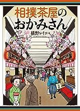 表紙: 相撲茶屋のおかみさん   横野レイコ