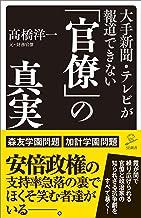 表紙: 大手新聞・テレビが報道できない「官僚」の真実 (SB新書) | 髙橋 洋一