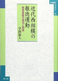近代西相模の報徳運動―報徳運動の源流と特質 (小田原ライブラリー)