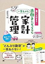 表紙: 書けば貯まる!共働きにピッタリな一生モノの家計管理 | 塚越 菜々子