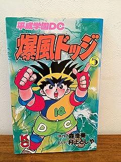 爆風ドッジ 5 (コミックボンボン)