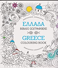 Anti - Stress Colouring 'Greece Colouring Book'