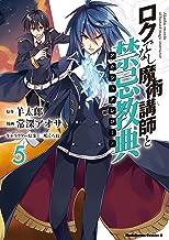 ロクでなし魔術講師と禁忌教典(5) (角川コミックス・エース)