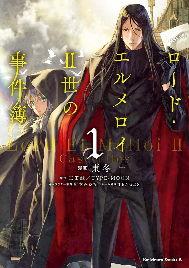 復活するクルーズコイルロード?エルメロイII世の事件簿 (1) (角川コミックス?エース)