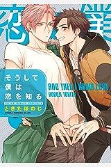そうして僕は恋を知る (あすかコミックスCL-DX) Kindle版