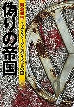 表紙: 偽りの帝国 緊急報告・フォルクスワーゲン排ガス不正の闇 (文春e-book) | 熊谷徹