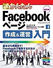 表紙: 今すぐ使えるかんたん Facebookページ 作成&運営入門 改訂2版 | 斎藤哲(株式会社グループライズ)