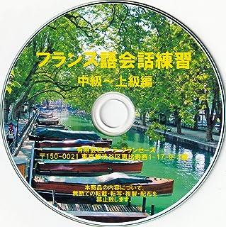 フランス語 CD-ROM 中級~上級
