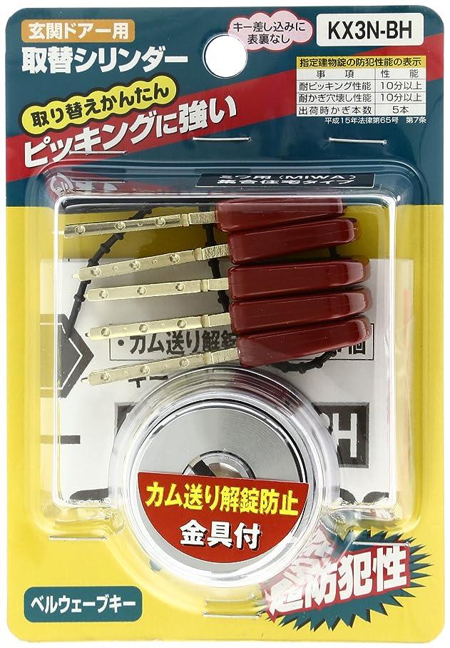 報復貧困モニター家研販売 取替シリンダー(MIWA適合品) KX3N-BHシルバー