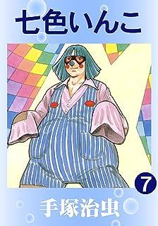 七色いんこ 7