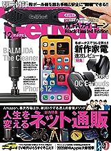 表紙: GetNavi 2020年12月号 [雑誌] | GetNavi編集部