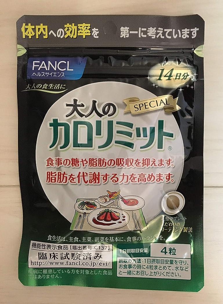 鷲エネルギー事業【2袋セット】ファンケル 大人のカロリミット 14日分 56粒