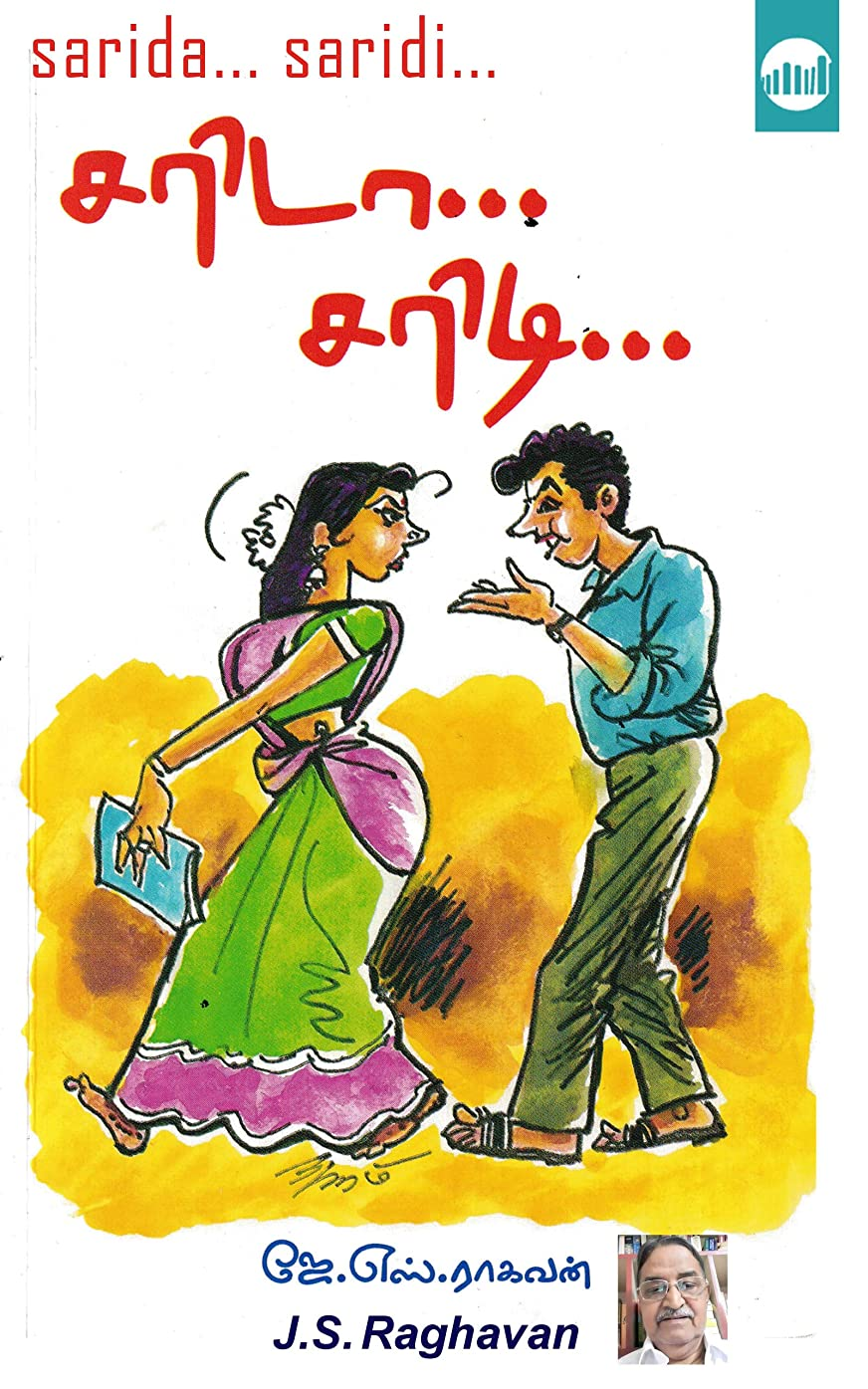 コースビジネス泣くSarida Saridi (Tamil Edition)