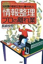 表紙: 35年間の取材生活から編み出した 「情報整理」プロの離れ業   長崎快宏