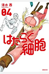 はたらく細胞(4)【電子限定イラスト付き】 (シリウスコミックス) Kindle版