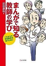 表紙: まんがで知る教師の学び: これからの学校教育を担うために | 康裕 前田