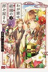 わが家は祇園の拝み屋さん3 (B's-LOG COMICS) Kindle版