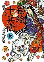 表紙: 猫絵十兵衛 ~御伽草紙~(9) (ねこぱんちコミックス)   永尾まる
