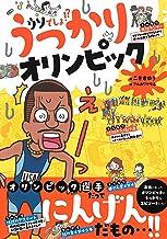 表紙: ウソでしょ!? うっかりオリンピック (集英社みらい文庫) | こざきゆう