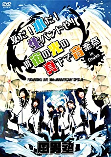 FUDAN10KU LIVE 10th ANNIVERSARY SPECIAL ~夏だ! 水だ! 生バンドや! 青宙の光の真下で音楽祭 in 大阪~ [DVD]...