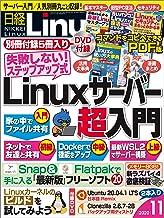 表紙: 日経Linux(リナックス) 2020年11月号 [雑誌]   日経Linux