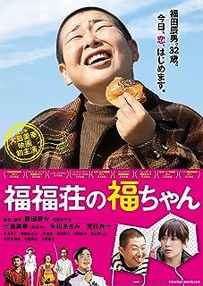 福福荘の福ちゃん Blu-ray